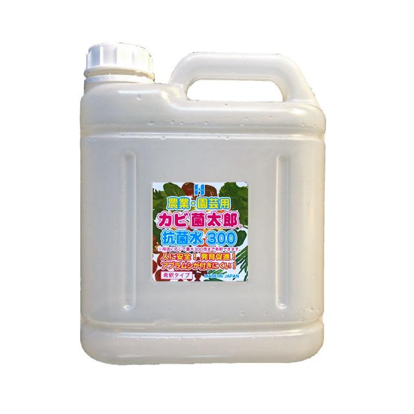 カビ菌太郎 農業・園芸用抗菌水 希釈タイプ お試し2㍑