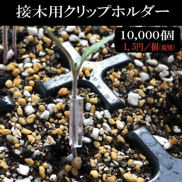 接木用クリップホルダー   10,000個入・サイズ組合せ自由